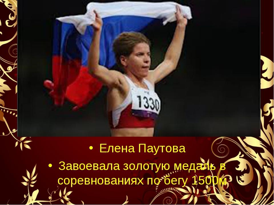 Елена Паутова Завоевала золотую медаль в соревнованиях по бегу 1500м
