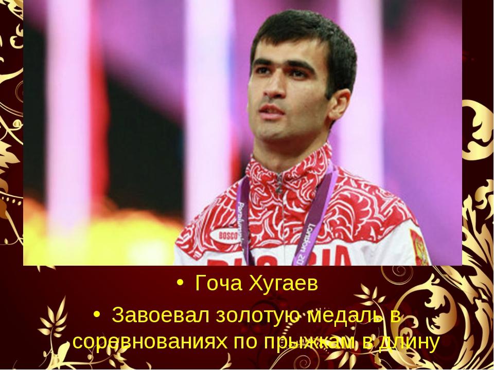 Гоча Хугаев Завоевал золотую медаль в соревнованиях по прыжкам в длину