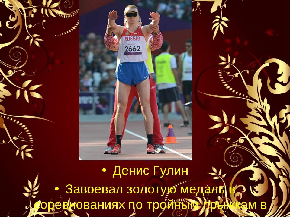 Денис Гулин Завоевал золотую медаль в соревнованиях по тройным прыжкам в длину