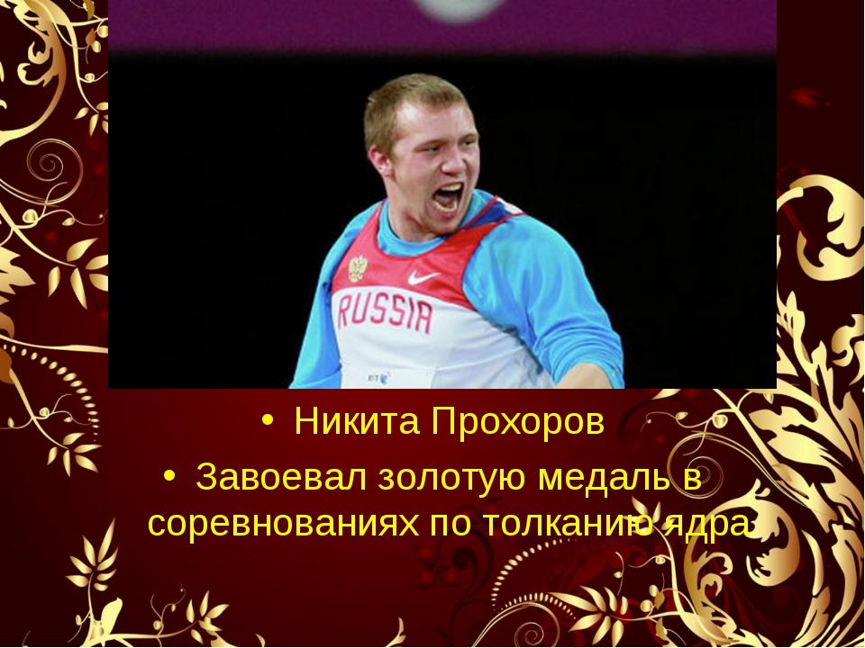 Никита Прохоров Завоевал золотую медаль в соревнованиях по толканию ядра