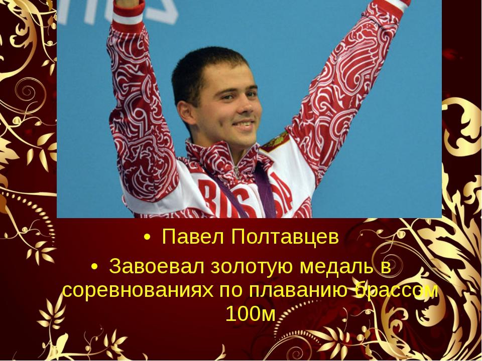 Павел Полтавцев Завоевал золотую медаль в соревнованиях по плаванию брассом 1...