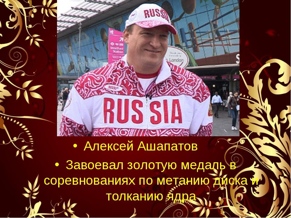 Алексей Ашапатов Завоевал золотую медаль в соревнованиях по метанию диска и...