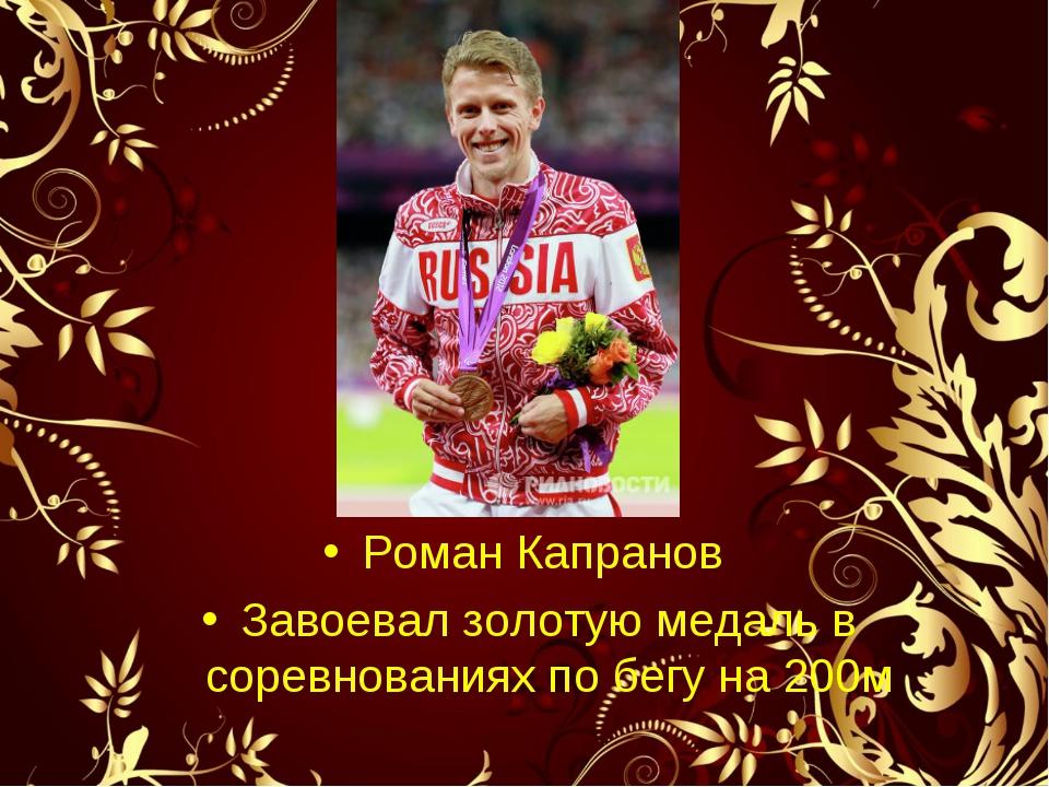 Роман Капранов Завоевал золотую медаль в соревнованиях по бегу на 200м