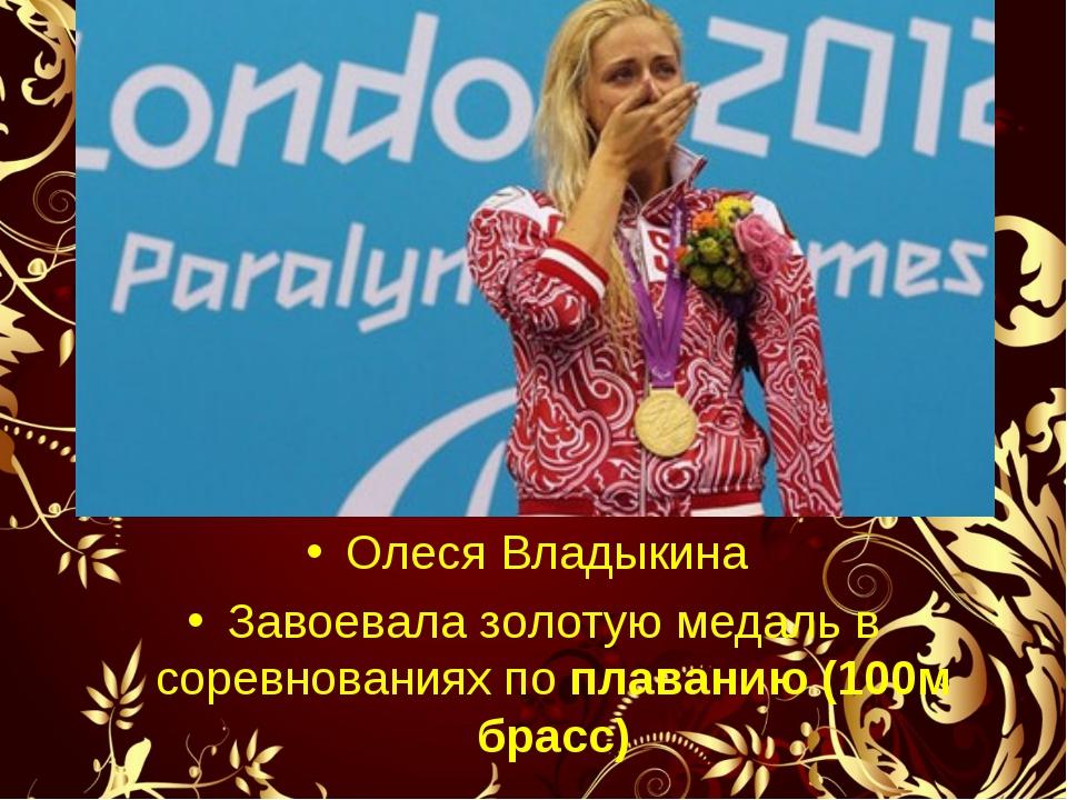 Олеся Владыкина Завоевала золотую медаль в соревнованиях по плаванию (100м бр...