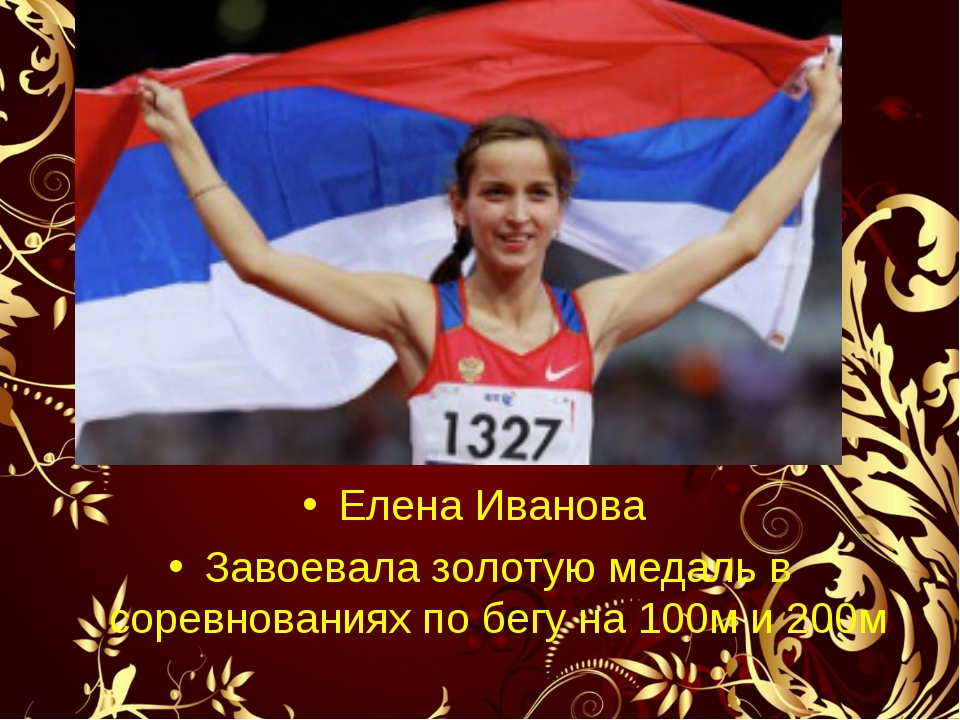 Елена Иванова Завоевала золотую медаль в соревнованиях по бегу на 100м и 200м