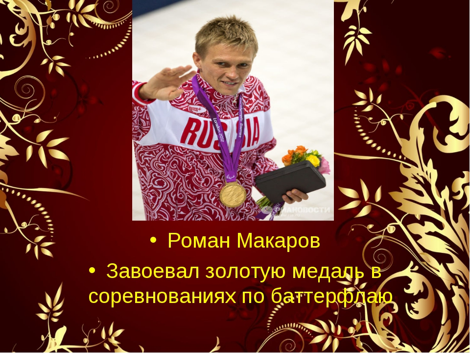 Роман Макаров Завоевал золотую медаль в соревнованиях по баттерфлаю