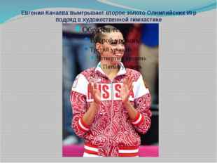 Евгения Канаева выигрывает второе золото Олимпийских Игр подряд в художествен