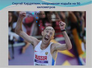 Сергей Кирдяпкин, спортивная ходьба на 50 километров