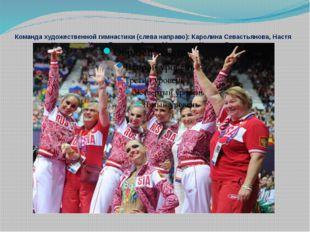 Команда художественной гимнастики (слева направо): Каролина Севастьянова, Нас