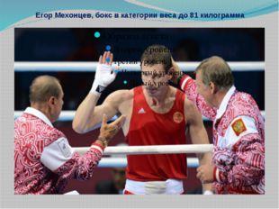 Егор Мехонцев, бокс в категории веса до 81 килограмма