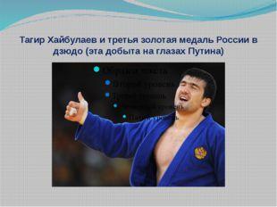 Тагир Хайбулаев и третья золотая медаль России в дзюдо (эта добыта на глазах