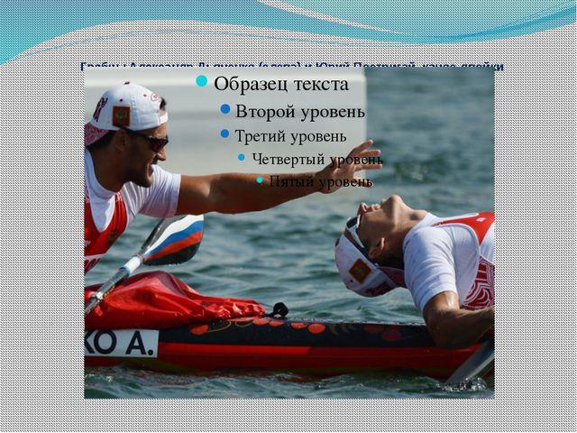 Гребцы Александр Дьяченко (слева) и Юрий Постригай, каноэ-двойки