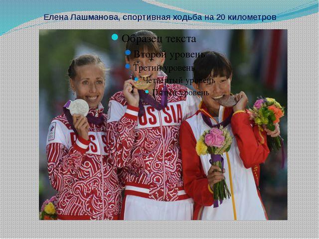 Елена Лашманова, спортивная ходьба на 20 километров