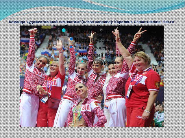 Команда художественной гимнастики (слева направо): Каролина Севастьянова, Нас...