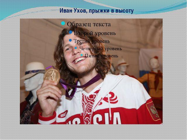 Иван Ухов, прыжки в высоту