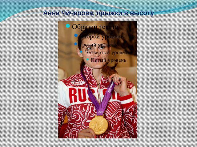 Анна Чичерова, прыжки в высоту