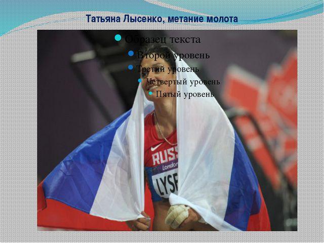 Татьяна Лысенко, метание молота
