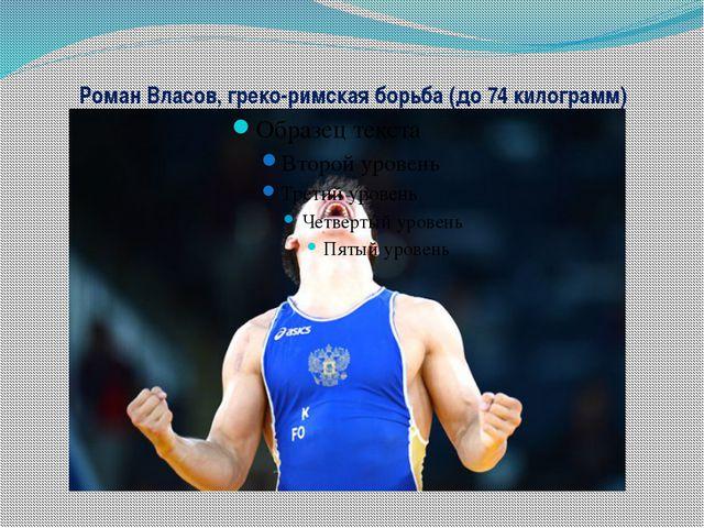 Роман Власов, греко-римская борьба (до 74 килограмм)