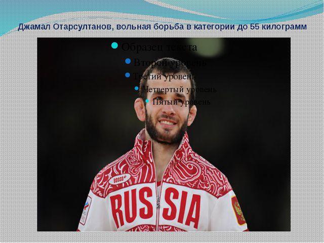 Джамал Отарсултанов, вольная борьба в категории до 55 килограмм