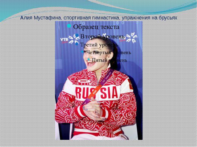 Алия Мустафина, спортивная гимнастика, упражнения на брусьях