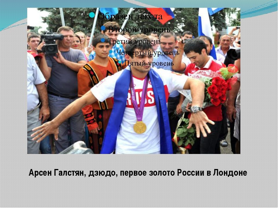 Арсен Галстян, дзюдо, первое золото России в Лондоне