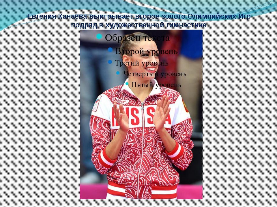 Евгения Канаева выигрывает второе золото Олимпийских Игр подряд в художествен...