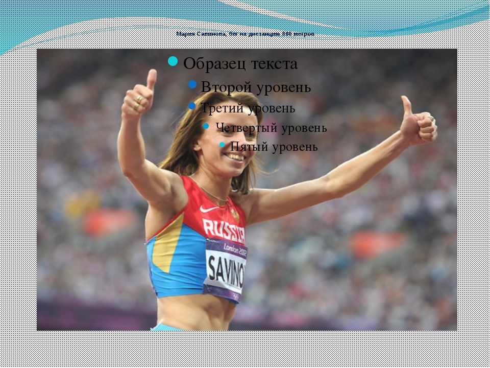 Мария Савинова, бег на дистанцию 800 метров