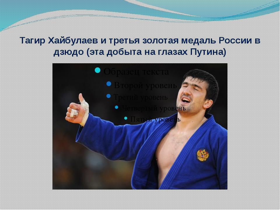 Тагир Хайбулаев и третья золотая медаль России в дзюдо (эта добыта на глазах...