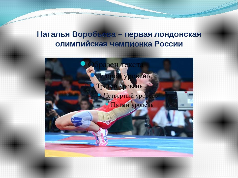 Наталья Воробьева – первая лондонская олимпийская чемпионка России