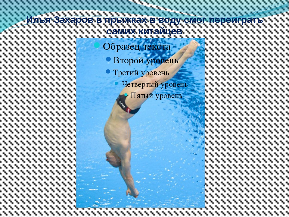 Илья Захаров в прыжках в воду смог переиграть самих китайцев