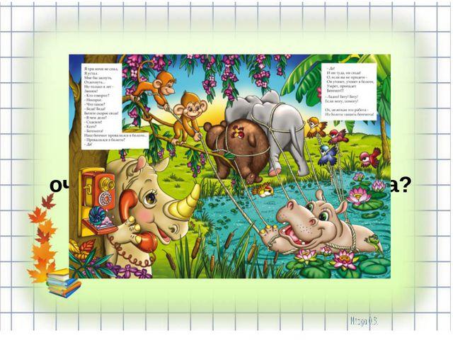 Как называется животное, которое очень трудно тянуть из болота?