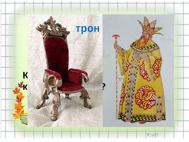 Как называется кресло для царя? трон