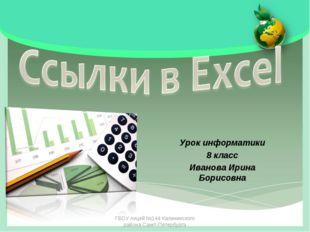 Урок информатики 8 класс Иванова Ирина Борисовна ГБОУ лицей №144 Калининского
