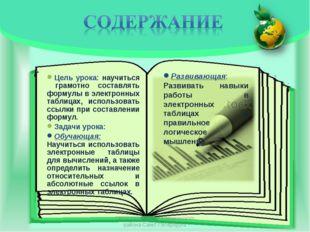 Цель урока: научиться грамотно составлять формулы в электронных таблицах, исп