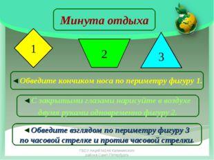 ГБОУ лицей №144 Калининского района Санкт-Петербурга 2 1 3 Минута отдыха ◄Обв