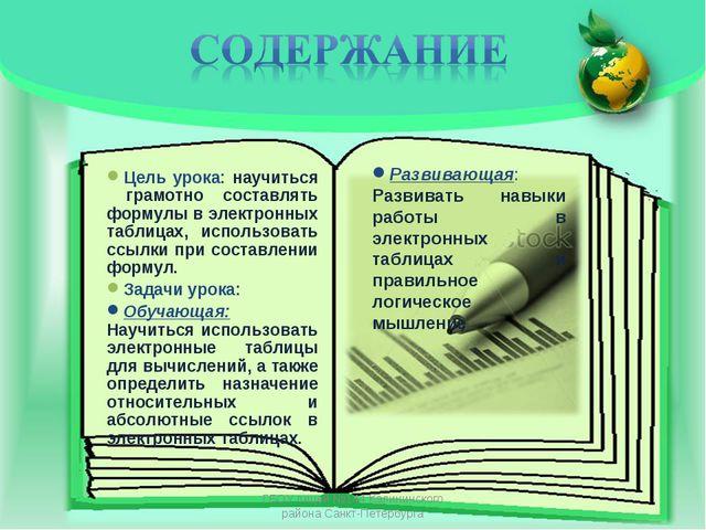 Цель урока: научиться грамотно составлять формулы в электронных таблицах, исп...