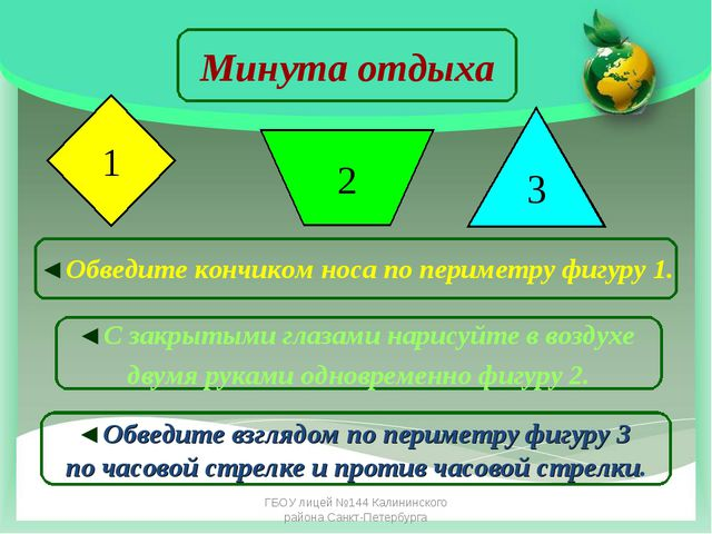 ГБОУ лицей №144 Калининского района Санкт-Петербурга 2 1 3 Минута отдыха ◄Обв...