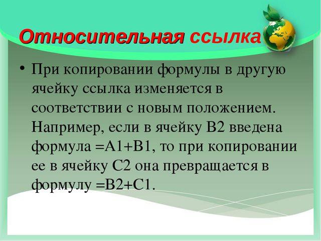Относительная ссылка При копировании формулы в другую ячейку ссылка изменяетс...