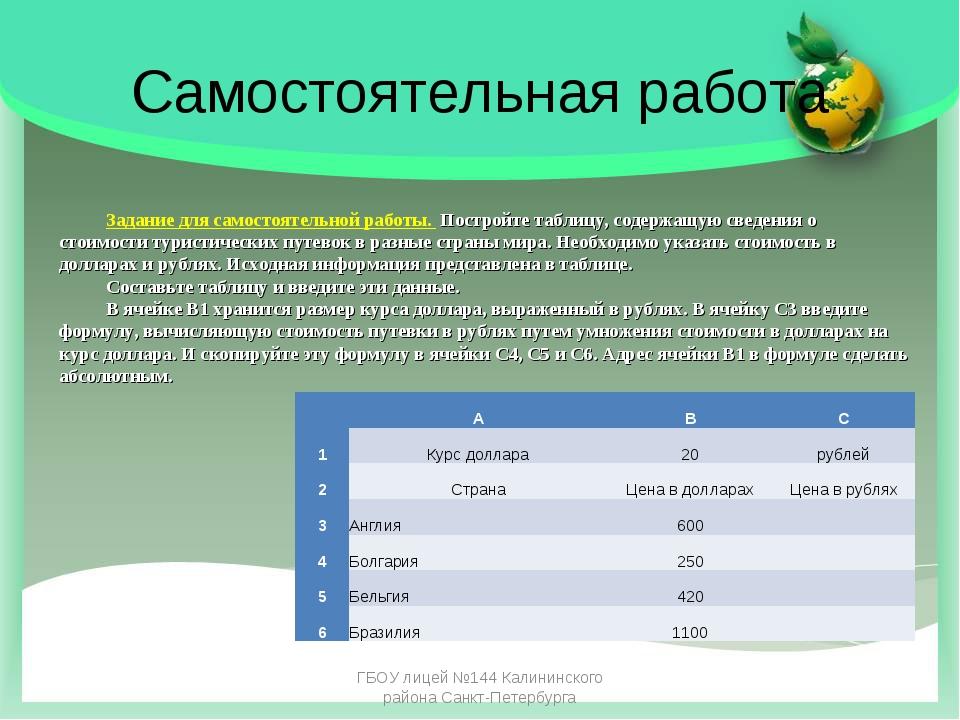 Самостоятельная работа ГБОУ лицей №144 Калининского района Санкт-Петербурга З...