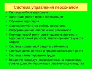Система управления персоналом Система отбора персонала Адаптация работников в