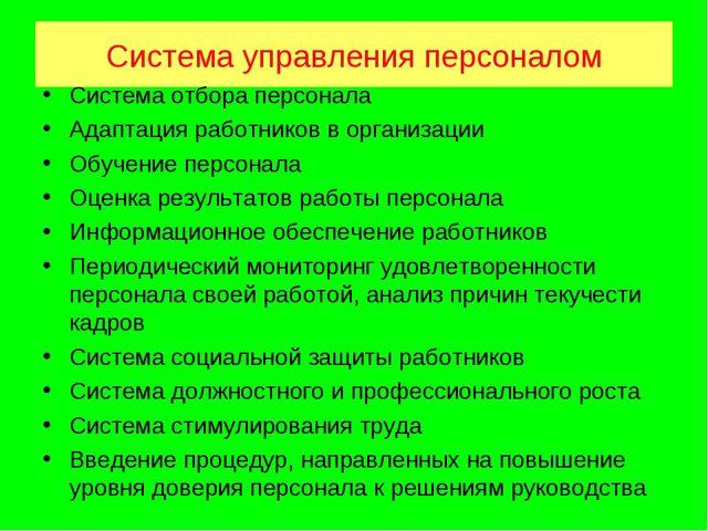 Система управления персоналом Система отбора персонала Адаптация работников в...
