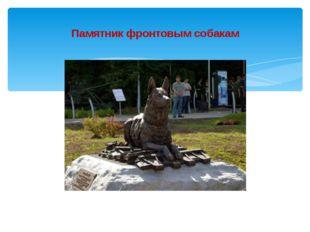 Памятник фронтовым собакам