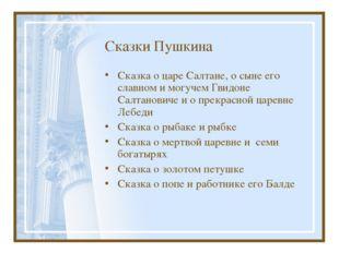 Сказки Пушкина Сказка о царе Салтане, о сыне его славном и могучем Гвидоне Са