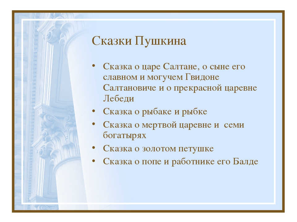 Сказки Пушкина Сказка о царе Салтане, о сыне его славном и могучем Гвидоне Са...