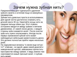 Зачем нужна зубная нить? Предназначены для тщательного удаления зубного налет