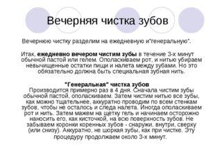 """Вечерняя чистка зубов Вечернюю чистку разделим на ежедневную и""""генеральную""""."""