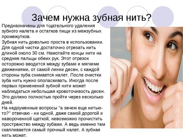 Зачем нужна зубная нить? Предназначены для тщательного удаления зубного налет...