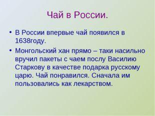 Чай в России. В России впервые чай появился в 1638году. Монгольский хан прямо