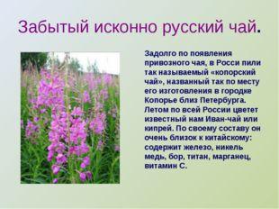 Забытый исконно русский чай. Задолго по появления привозного чая, в Росси пил