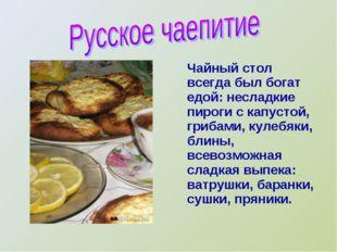 Чайный стол всегда был богат едой: несладкие пироги с капустой, грибами, кул